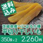 幸田商店 べにはるか ほしいも(干し芋、干しいも、乾燥芋)700g 茨城県産