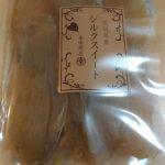 シルクの舌触り、ちょっと大人の干し芋幸田商店のシルクスイート