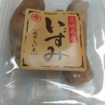 芋本来の味わいを感じたいなら幸田商店のいずみ丸干し