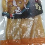 【鹿児島県産】干し芋 紅はるか 無添加