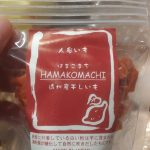 【貴重品種】人参いも ハマコマチの干し芋を食べてみた