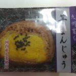 筑豊製菓株の芋まんじゅう