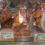 100円の芋けんびとは全然違う。安納芋の芋ケンビ、チップ