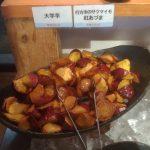 絶対お勧め。めっちゃ美味かった!!紅あずまの大学芋(野菜ビュッフェ)