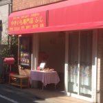 【豪徳寺】焼き芋専門店ふじで珍しい品種の焼き芋を食べ比べてきた