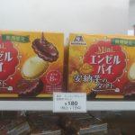 森永 エンゼルパイ <安納芋のタルト>