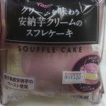 クリームを味あう 安納芋クリームのスフレケーキ