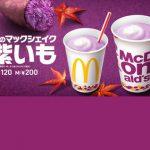 【期間限定】 秋のマックシェイク 紫いも