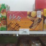【期間限定】紗々(さしゃ) 琥珀安納芋