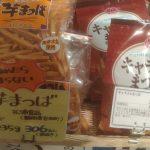 自然な味わいだった、松浦食品の芋まつば 芋けんぴ