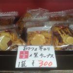 激レア?信玄餅で有名な桔梗屋で見つけた芋けんぴ、芋チップス