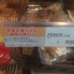 近所のスーパーで貴重種いずみの丸干し芋発見!!!