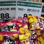 カルビー 秋冬定番商品 おさつスナック 2019-2020年版