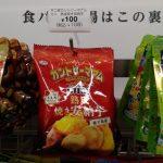 【期間限定】日本のうまいもん カントリーマアム 熟成焼き安納芋 種子島産