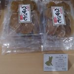 超絶美味い幸田商店の平切りべっ甲ほしいも(泉種)