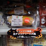 【期間限定】発酵バター香る黄金色スイートポテト