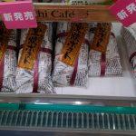 北海道札幌市にある「かわい」の「窯焼きポテト」