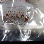 楽天、二代目おいもやの干し芋の干し芋を購入してみた