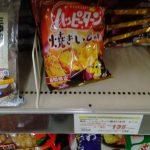【期間限定】ハッピータンの粉が焼き芋味!!!